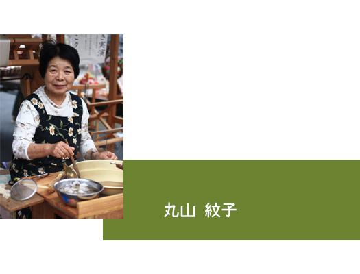 丸山紋子さん