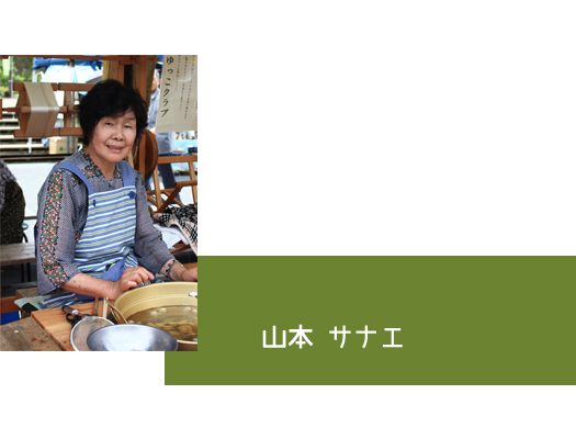 山本 サナエさん