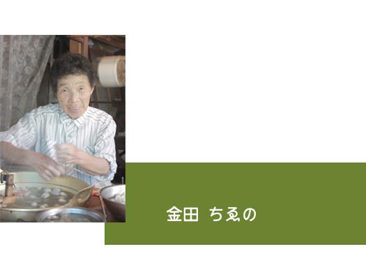 金田ちゑのさん(いなぶまゆっこ)