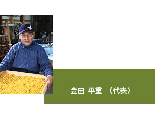 金田平重さん