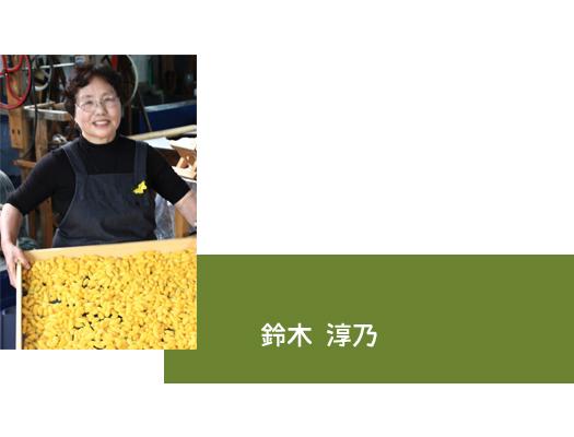 鈴木淳乃さん