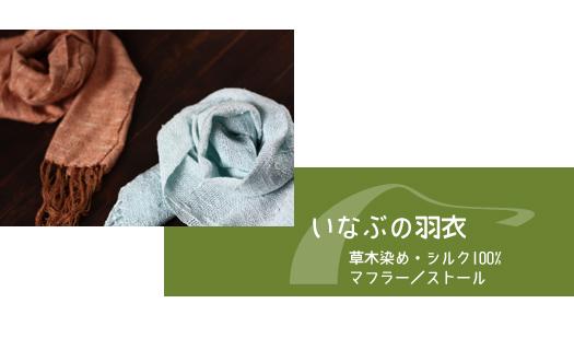 いなぶの羽衣(いなぶまゆっこ)